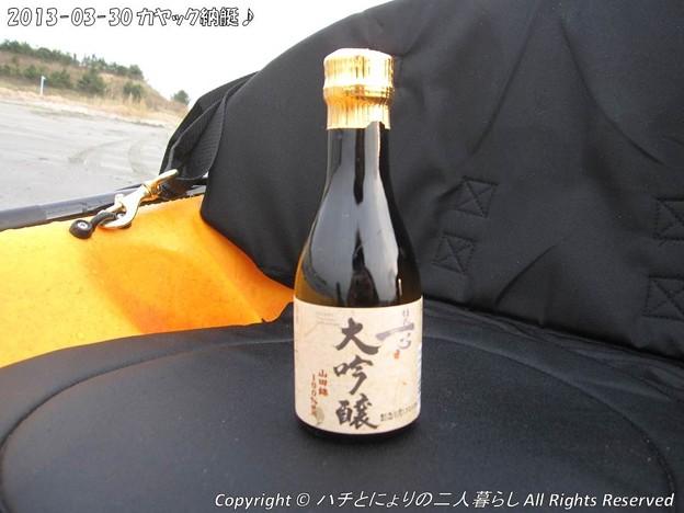 Photos: 2013-03-30カヤック納艇 (4)