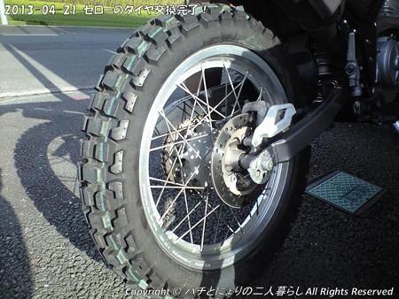 2013-04-21セローのタイヤ交換完了! (3)