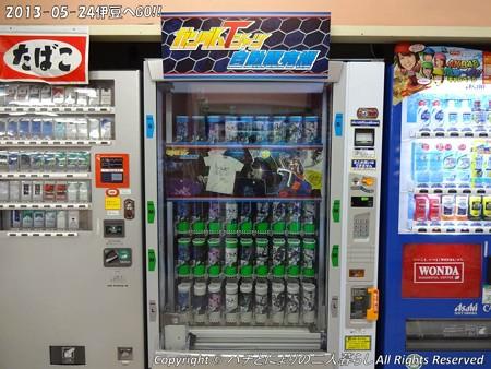 2013-05-24伊豆へGO!! 2