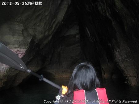 2013-05-26洞窟探検 (4)