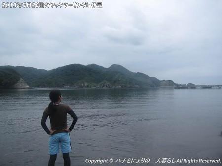 2013年7月20日カヤックツーリングin伊豆 (1)