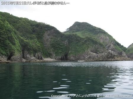 2013年7月20日カヤックツーリングin伊豆 (9)