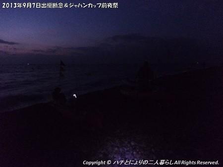 2013年9月7日出艇断念&ジャパンカップ前夜祭 (1)