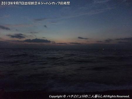 2013年9月7日出艇断念&ジャパンカップ前夜祭 (2)