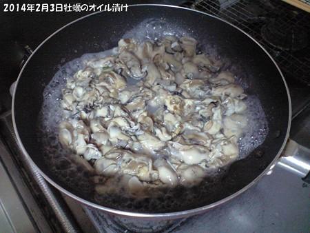 2014年2月3日牡蠣のオイル漬け (3)