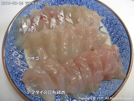 2014-02-24アマダイ食べたい・・・ (6)