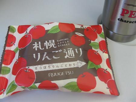柳月 札幌りんご通り