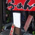 ちゃーしゅー屋 (越谷市)