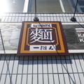 一閑人 (鎌倉市由比ガ浜)
