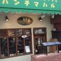 パンチマハル (神田神保町)