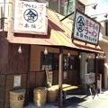 百年味噌ラーメン マルキン本舗 (南越谷)