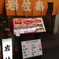 岩佐寿し (築地市場、場内)