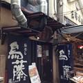 鳥めし 鳥藤分店(築地市場、場外)