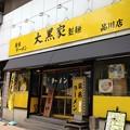 Photos: 大黒家 品川店 リピート。