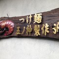 五ノ神製作所(渋谷区千駄ヶ谷)