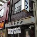 Photos: 洋食キラク (日本橋人形町)