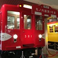 Photos: 地下鉄博物館(江戸川区東葛西)