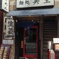 麺処 美空 (千代田区猿楽町)