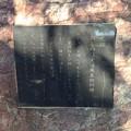 奥の細道 矢立初の碑