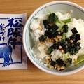 Photos: 永谷園 東海限定 松阪牛茶漬け