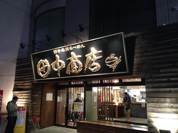 博多長浜ラーメン 田中商店 (足立区一ツ家)