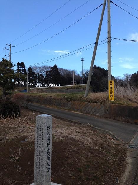 浅利明神(愛川町三増)