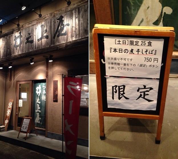 らぁ麺 井之上屋(春日部市)