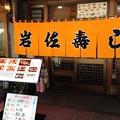 岩佐寿し(築地市場、場内)