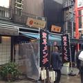 Photos: 浅草メンチ(浅草)