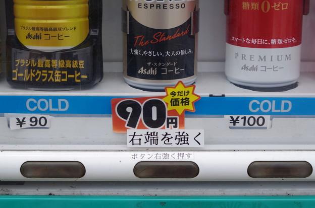 だから安い