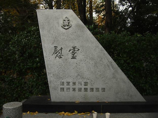 16 慰霊碑