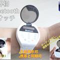 写真: BluetoothWatch1