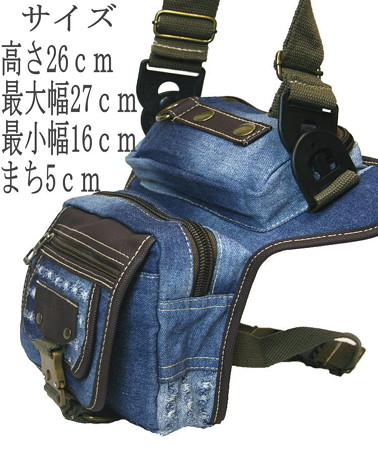 DenimWestBag7