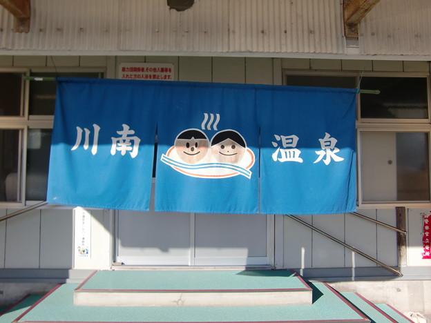 川南温泉 02