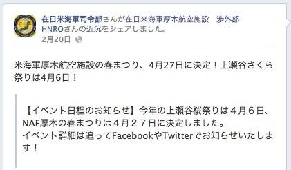 在日米海軍司令部_|_Facebook-20130226-000052.jpg