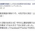 写真: 在日米海軍司令部_|_Facebook-20130226-000052.jpg