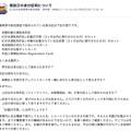 写真: 開放日の身分証明について_|_Facebook-20130314-222218.jpg