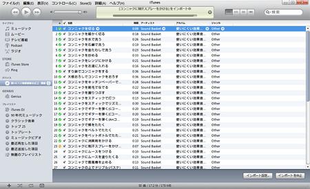 iTunesに曲名出てくるとびびるんだけど