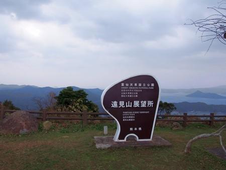 toomiyama_amakusa04
