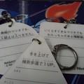 Photos: 永谷園スーパーマリオ交通安全キーホルダーの裏にはマリオ独自ルール...