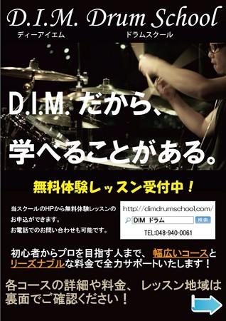 D.I.M.フライヤー