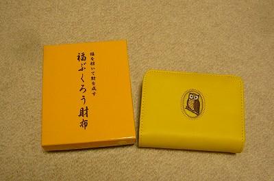 130717-1 福ぶくろう財布