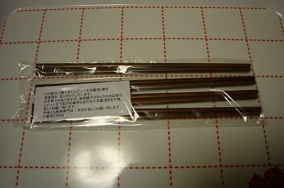 131028-1 箸