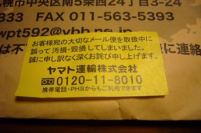 131226-3 メール便のお詫びシール