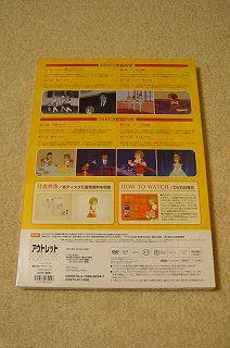 140220-2 「魔法使いサリー」DVD BOX裏
