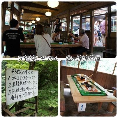 20120813 元祖流しそうめん 釜ヶ滝滝茶屋