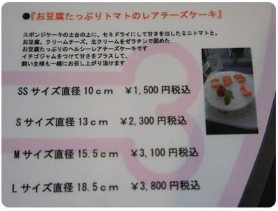 20120916 JURI BIRTH DAYケーキ予約♪(セレナカフェ)