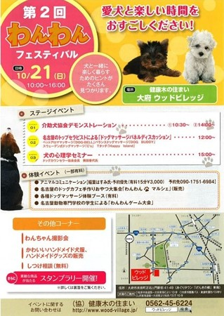 20121021 わんわんフェスティバル1