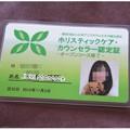 写真: 20121103 ホリスティックケア・カウンセラー 取得!!