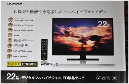 ST-22TV BK